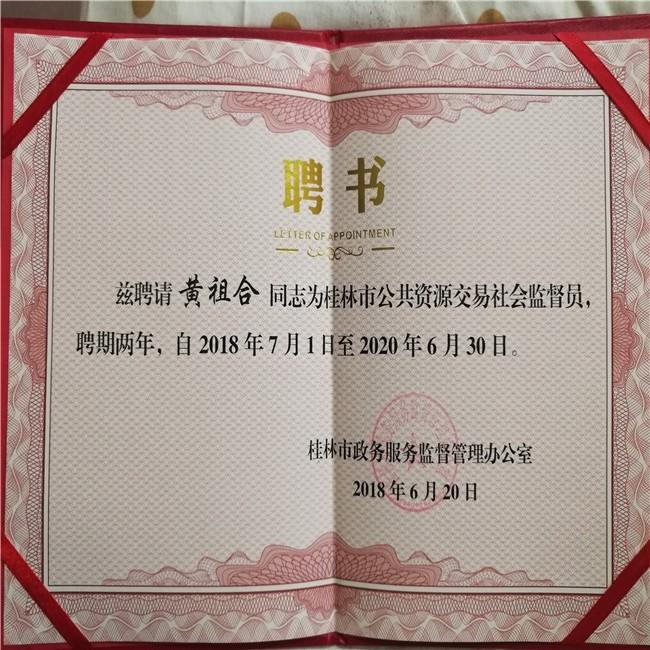 桂林前审判长刑事律师