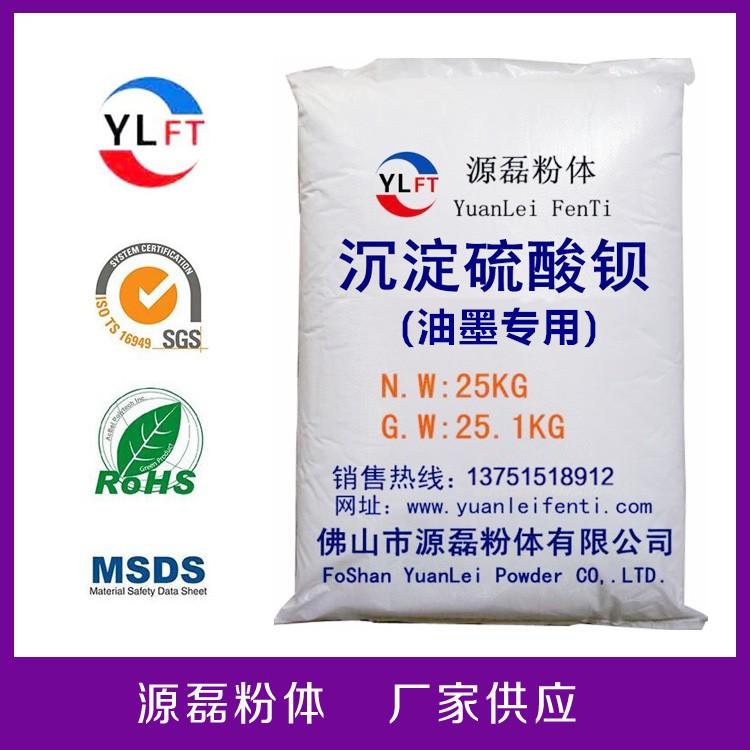 湘阴硫酸钡沉淀全国销售