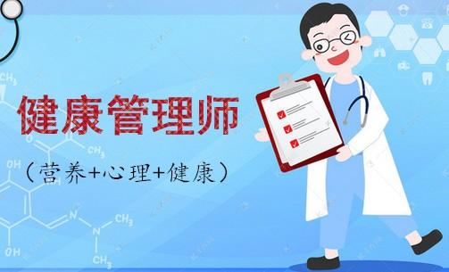 南阳四级健康管理师河南考全国报名中