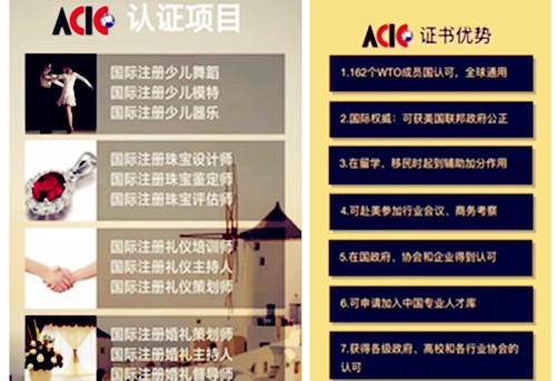 杭州国际注册商务谈判师2020