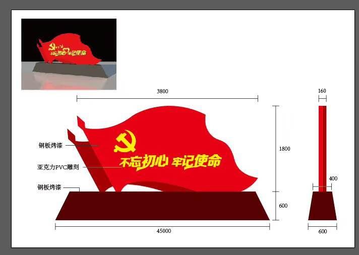 临汾班组宣传栏