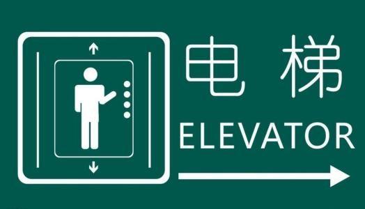 福永快速报考电梯安全管理员报名报名地址在哪里