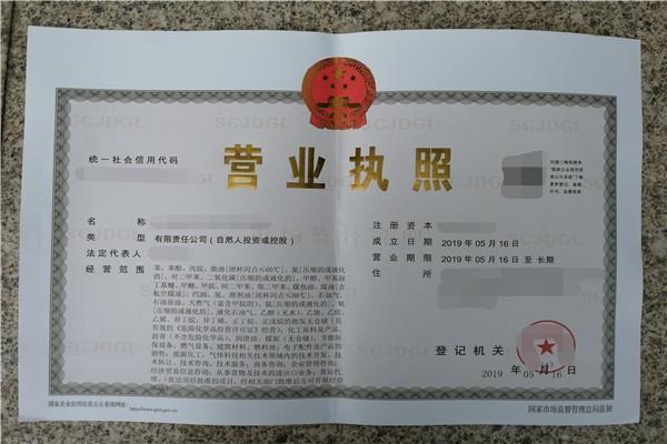 蔚县汽油危险品许可证机构
