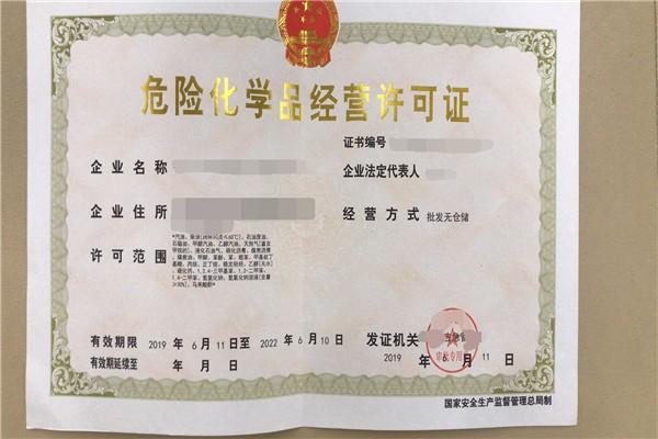 丰台区注册石化危险化学品贸易公司地址