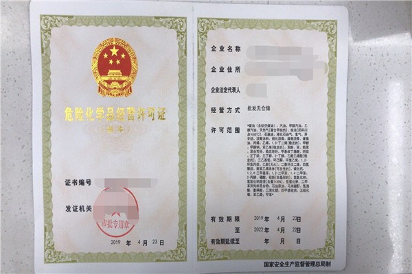 卢氏汽油危化品经营许可证代办/上海剑墨