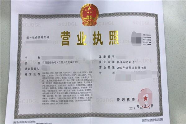 平凉cng公司注册办理规则