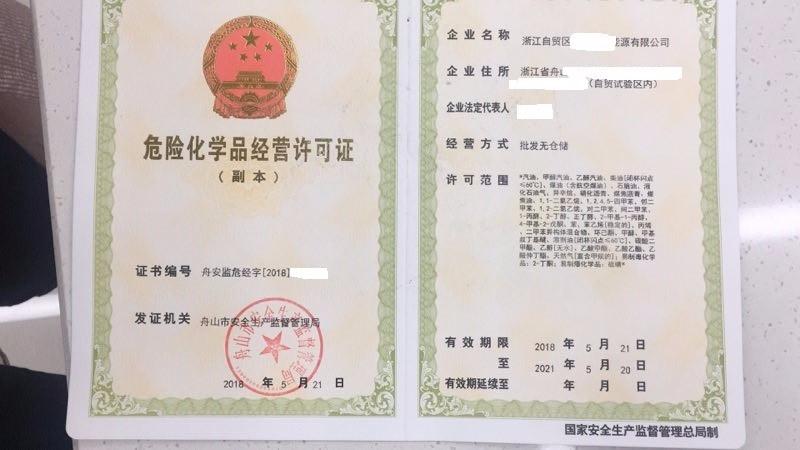 保山船用油危险化学品公司注册申请费用