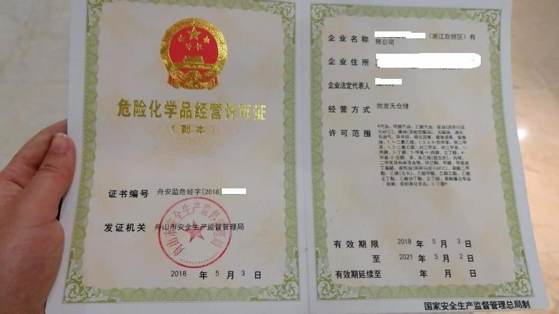 安仁申请石脑油危险品企业注册价格