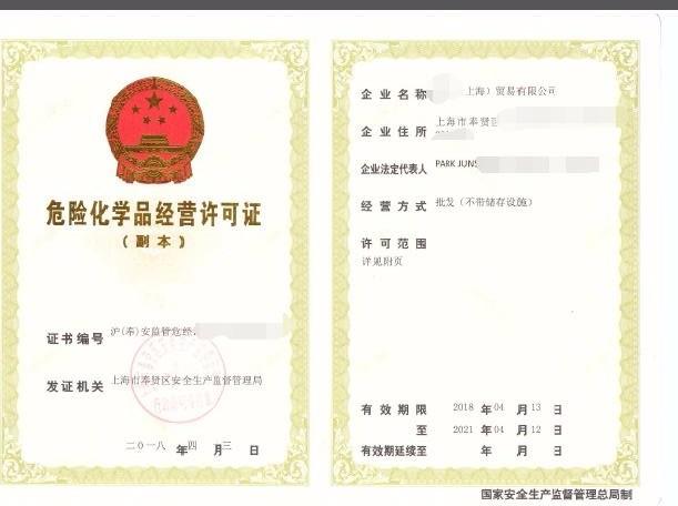 天理燃气公司注册剑墨包成功