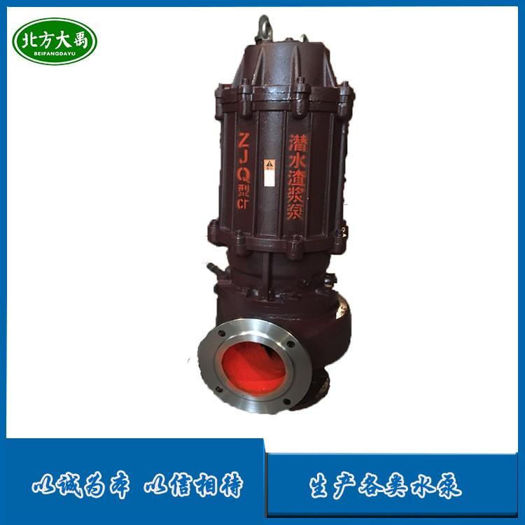 150ZJQ250-40-45无堵塞潜水渣浆泵-厂家报价