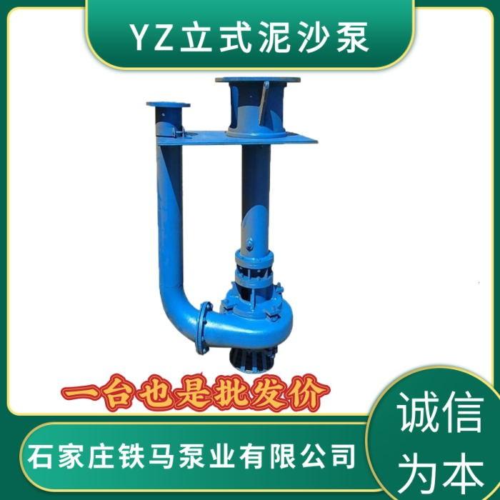 YZ液下渣浆泵加工150YZ2