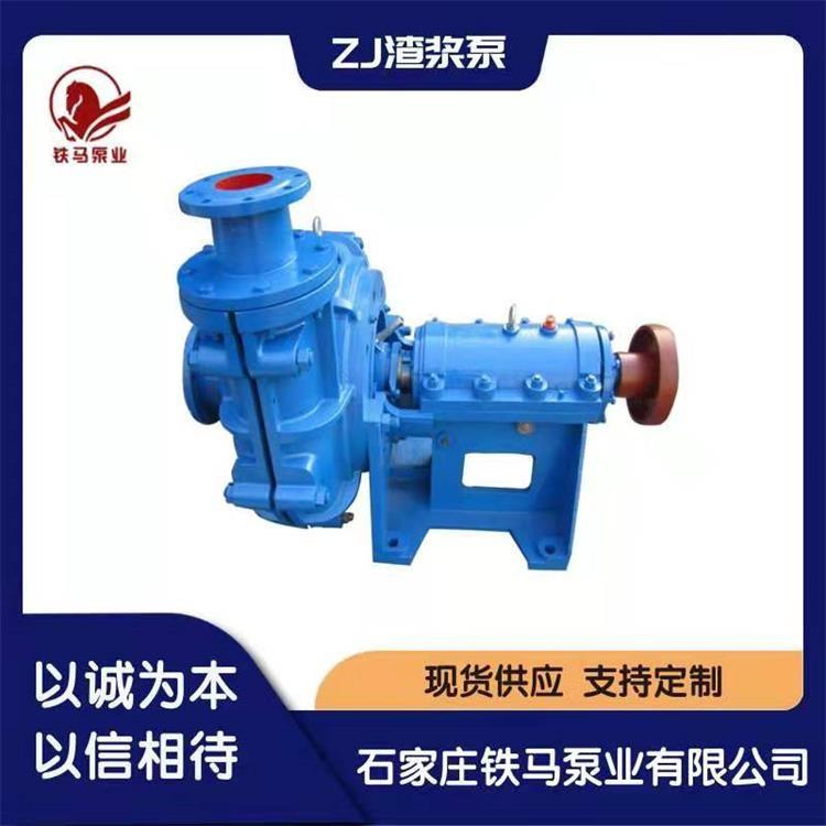 铁马厂家: 80ZJ-I-A42型渣浆泵尺寸_广安价格