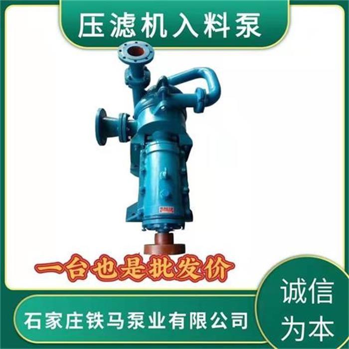 厂家报价:镇远65SYA80-45压滤机入料泵配件-铁马