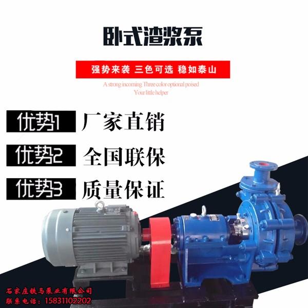 涪陵区80ZJ-I-A39高扬程渣浆泵以信相待