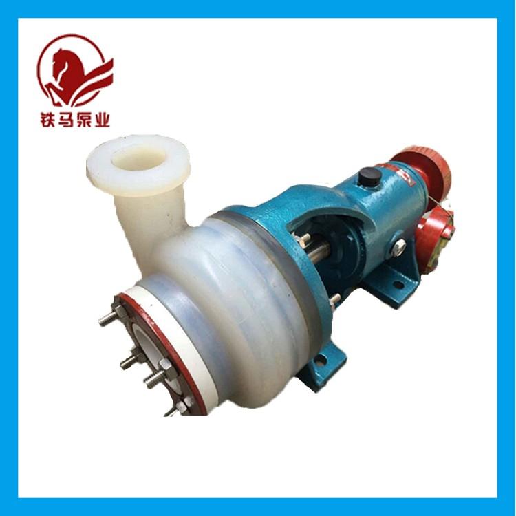 六合50FSB-40fsb型氟塑料合金泵-源头工厂