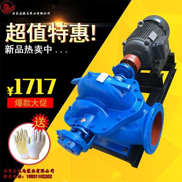 阜新24Sh-9B双吸泵型号质保价优