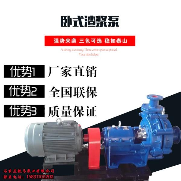 桐梓150ZJ-I-C42压滤机专用泵  技术领先