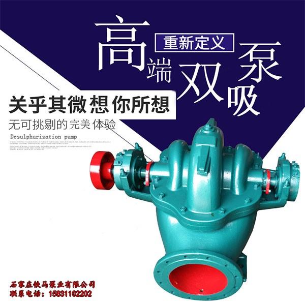 开县8SH-6中开式离心泵优质商家*