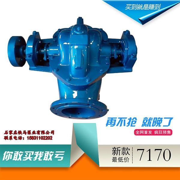 庆云14SH-9大流量中开泵   使用-寿命长