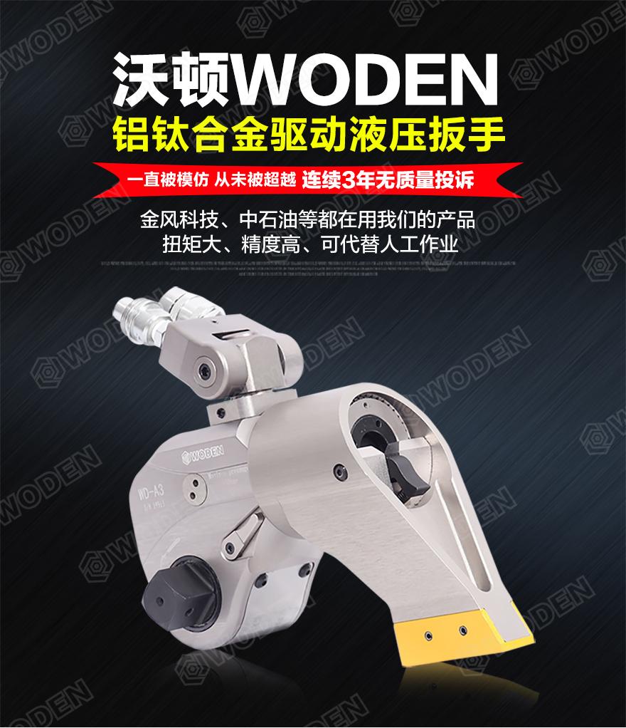 塔吊标准节液压扳手多少钱一台?