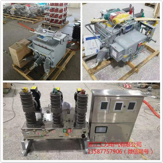 重庆 ZW20-12F户外高压真空断路器 安装说明