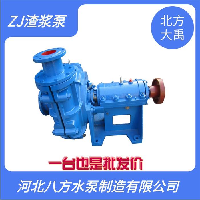 zj矿用渣浆泵-廉江80ZJ-