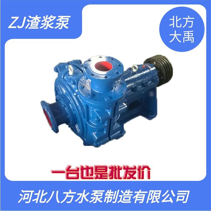 消息:200ZJ-I-A73离心式渣浆泵_白山厂家【八方