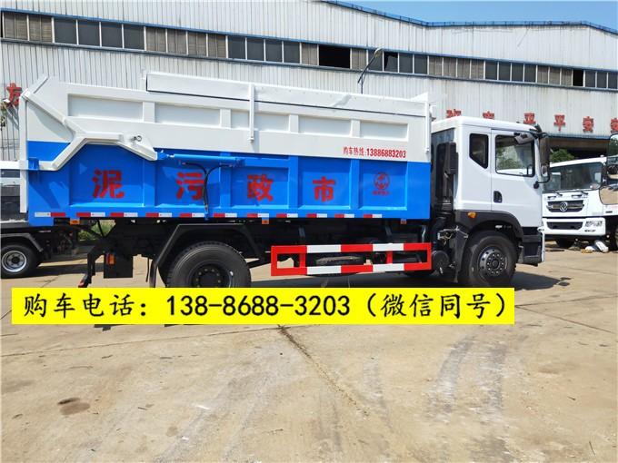 一车可拉8吨污泥运输车-8吨污泥转运车报价