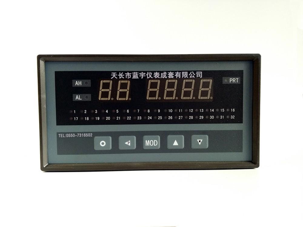 智能巡回檢測報警儀XSL/C-08RS2